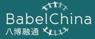 BabelChina
